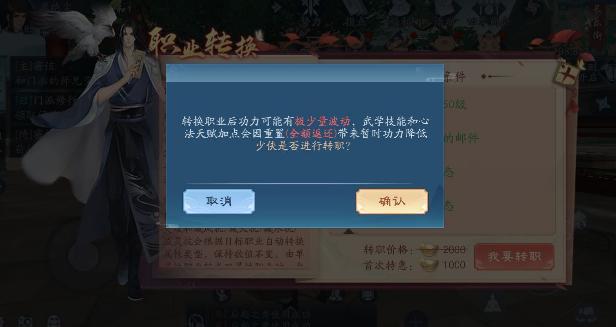 新笑傲江湖如何进行转职 新笑傲江湖转职方法介绍