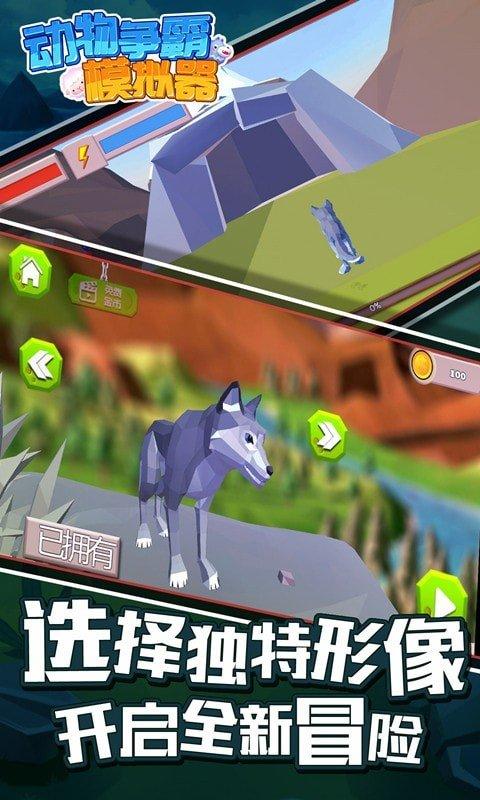 动物争霸模拟器