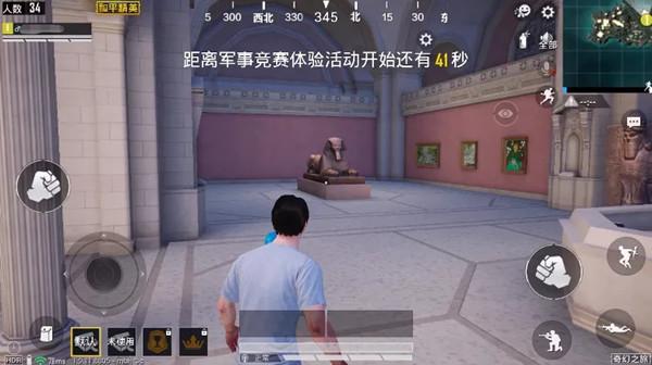 和平精英博物馆在哪 大都会艺术博物馆玩法介绍