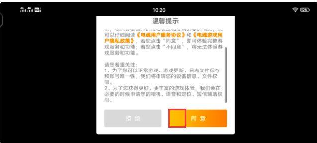 解神者用户协议怎么点不了同意 Vivo手机协议点不了同意解决办法