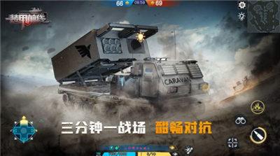 装甲前线代号C