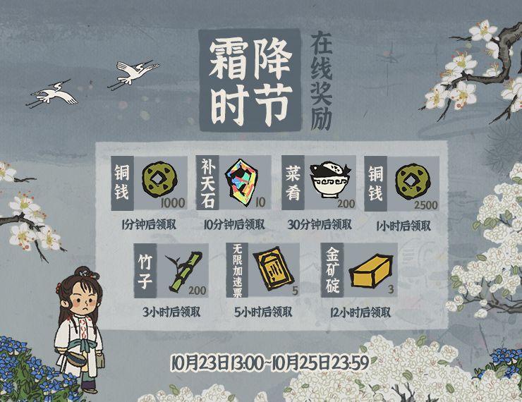 江南百景图10月23日签到奖励有什么 霜降时节在线签到活动介绍