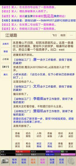 笔墨江湖测试版