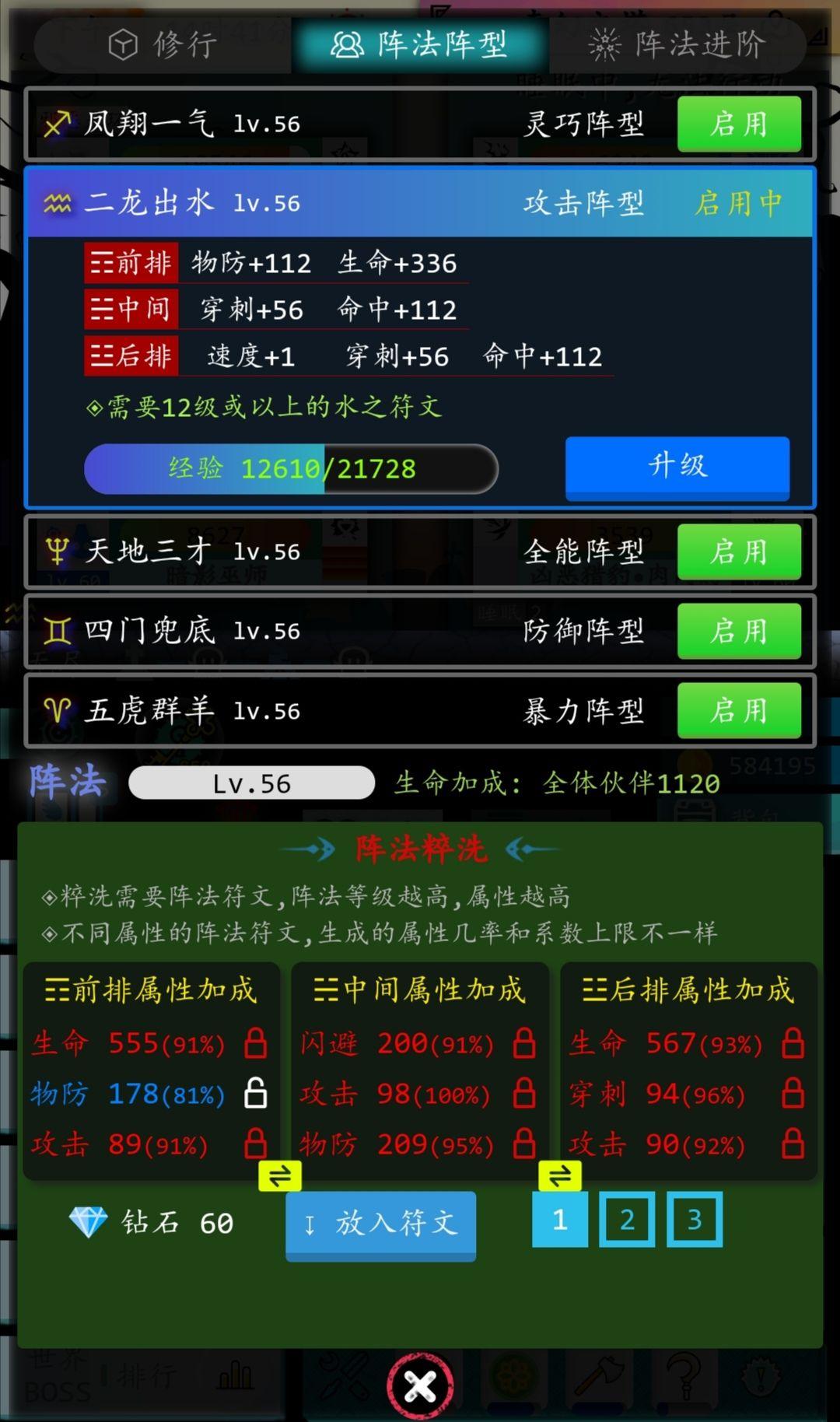 奇幻的冒险阵法详解_阵法及阵型玩法一览