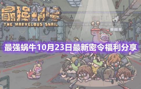 最强蜗牛10月23日密令分享 最强蜗牛最新密令福利一览