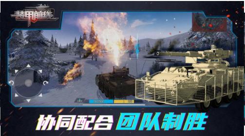 装甲前线1.0