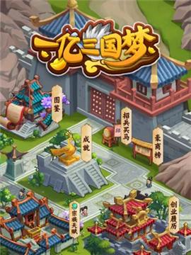 一亿三国梦游戏