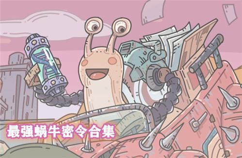 最强蜗牛10月23日密令是什么 最强蜗牛最新每日密令大全