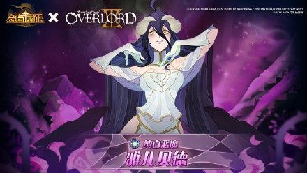 剑与远征联动英雄介绍 overlord联动角色立绘分享