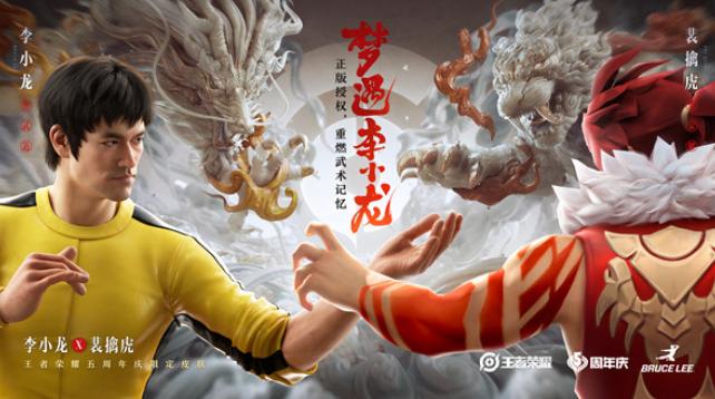 王者荣耀李小龙皮肤主题站在哪里 李小龙个性动作领取地址分享