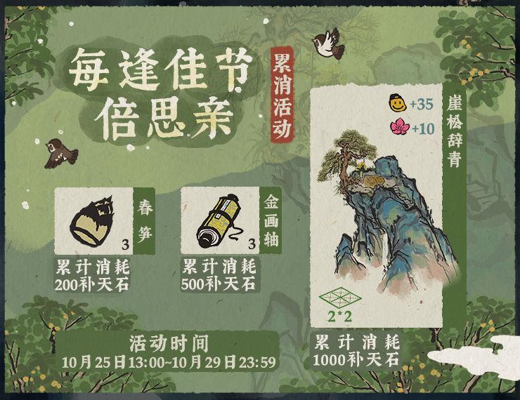 江南百景图重阳节有什么活动 重阳节活动内容一览