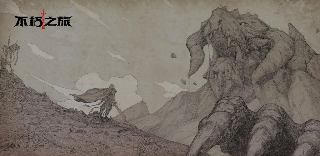 不朽之旅远古遗迹怎么玩 10月新版本内容爆料