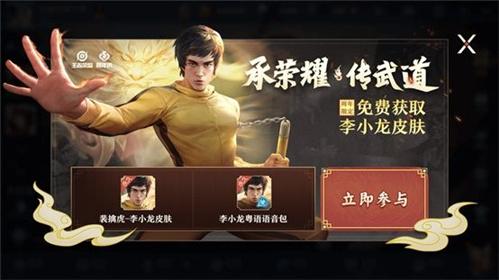 王者荣耀李小龙皮肤免费获得方法攻略 李小龙皮肤获取途径介绍