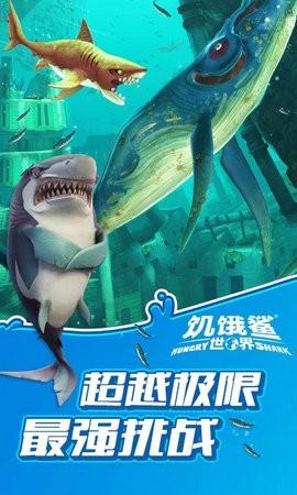 饥饿的鲨鱼进化哥斯拉