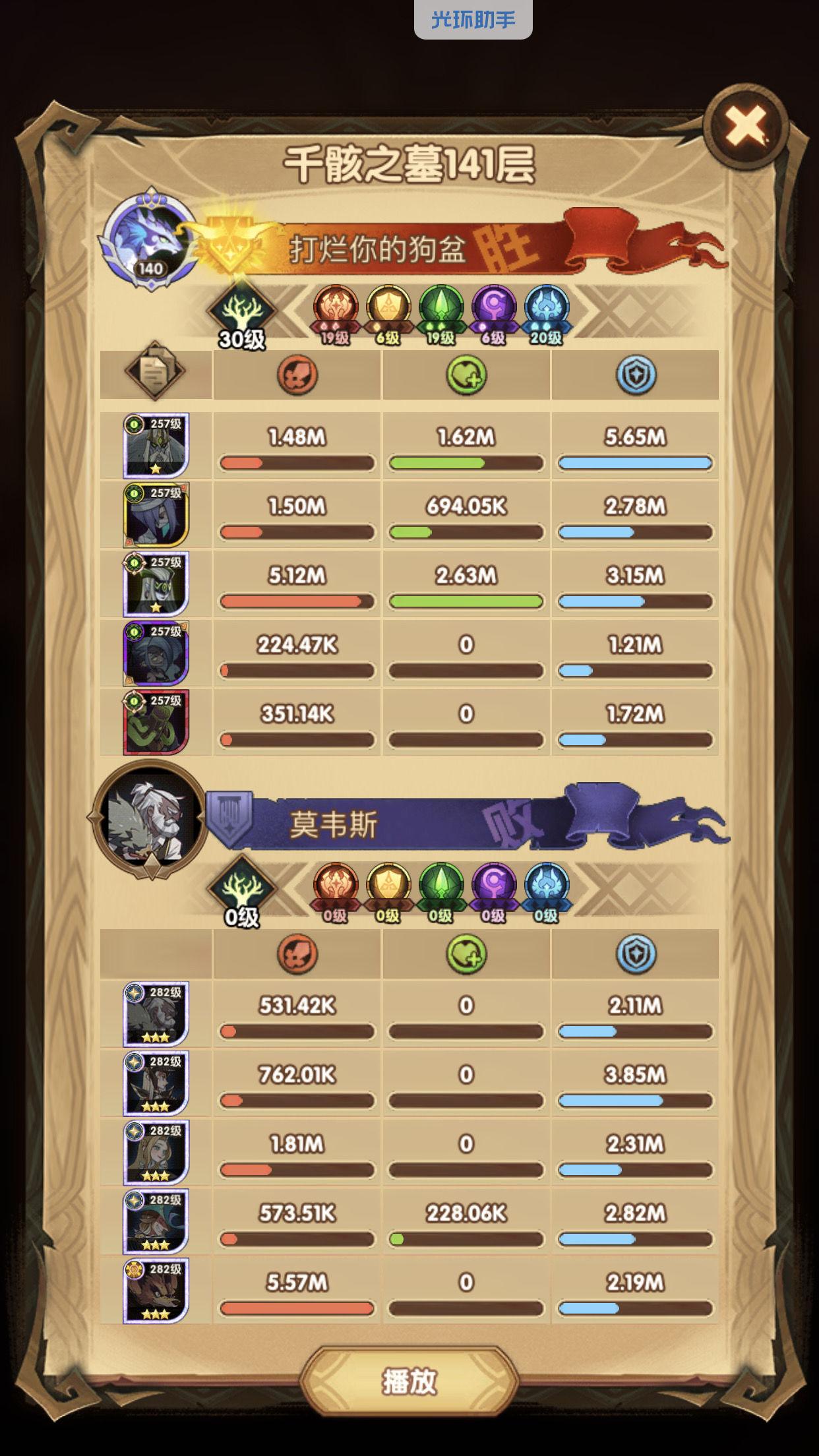剑与远征亡灵塔141层攻略 阵容搭配及玩法分享