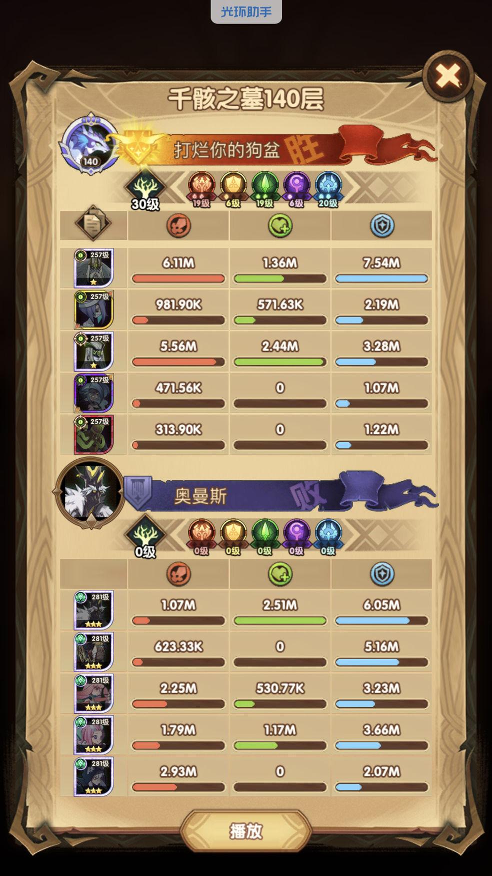 剑与远征亡灵塔140层攻略 平民阵容搭配及玩法详解