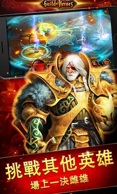英雄公会幻想1.98.7