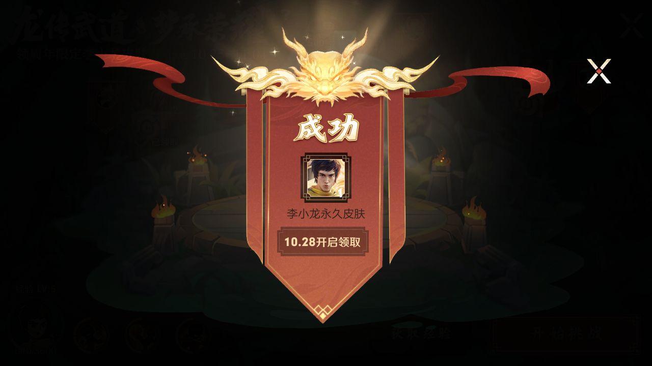王者荣耀五周年限定皮肤免费获取攻略 李小龙活动关卡打法