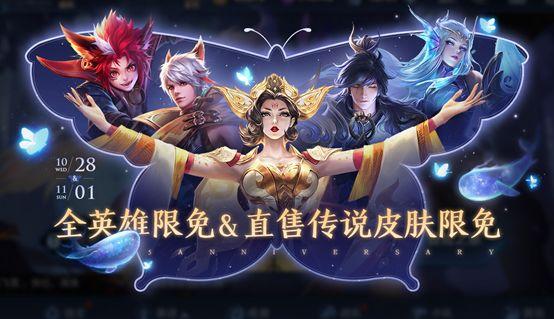 王者荣耀10月27日更新了什么 10月27日更新内容一览