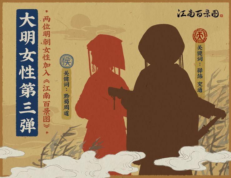 江南百景图大明女性第三弹新人物是谁 大明新女性人物猜想