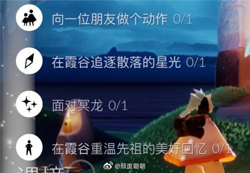 光遇10月27日每日任务攻略 光遇10.27每日任务怎么做