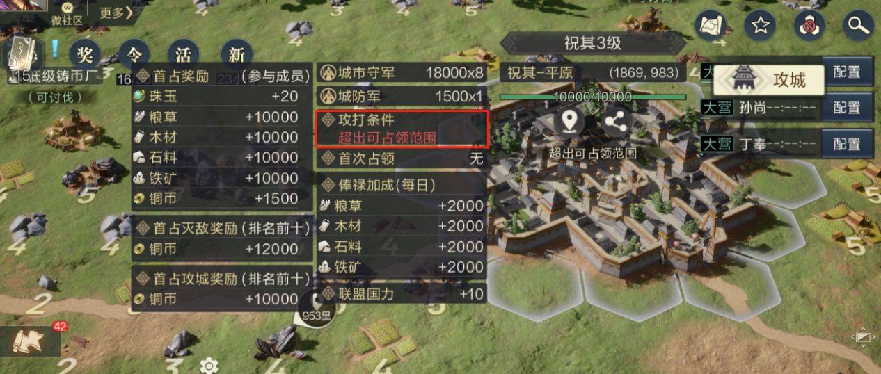 鸿图之下攻城怎么玩 最详细新手攻城图文攻略