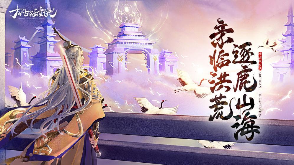 太古妖皇诀预约奖励一览 领取方式及途径分享