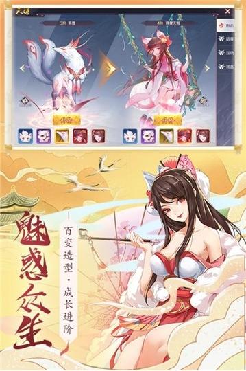 幻灵妖姬游戏