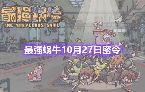最强蜗牛10月27日密令分享 最强蜗牛最新可用密令福利大全