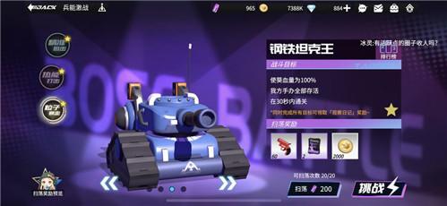 高能手办团兵能激战钢铁坦克王打法攻略 钢铁坦克王怎么打