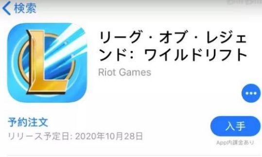 英雄联盟手游iOS外服下载方法说明 LOL手游iOS外服怎么下载
