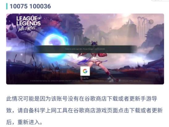 英雄联盟手游进不去怎么办 错误代码10075、100036等解决方法