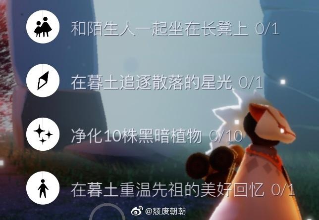 sky光遇10月28日每日任务  sky光遇10.28每日任务