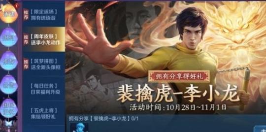 王者荣耀李小龙两个专属个性动作怎么得 李小龙习武道战和习武道勤获取介绍