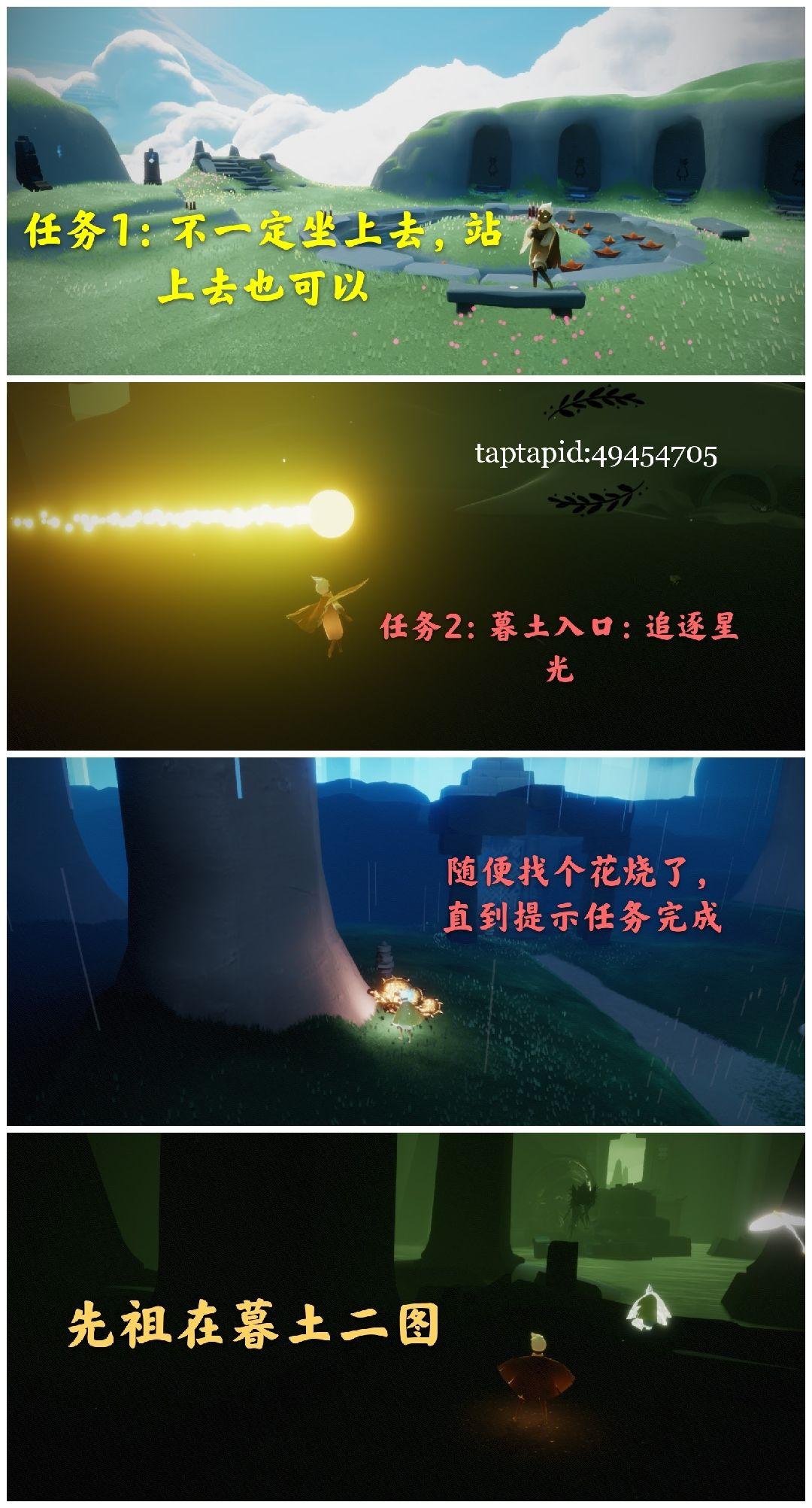 光遇手游10月28日每日任务攻略 10.28季节蜡烛一览