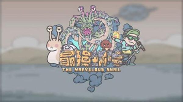 最强蜗牛10月30日更新内容 最强蜗牛10.30希域国家特性小宇宙开放