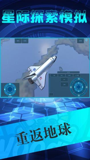 星际探索模拟
