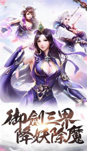 青山剑仙游戏