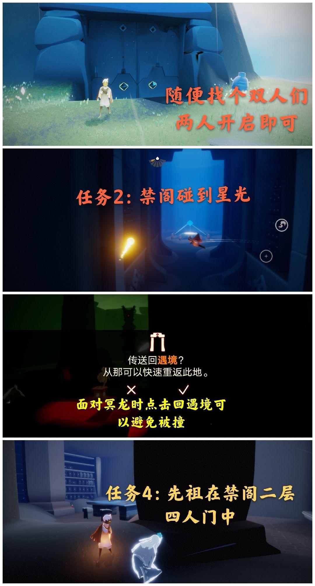 光遇手游10月29日每日任务攻略 季节蜡烛位置分享