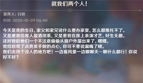 原神全角色生日一览 原神角色生日奖励介绍