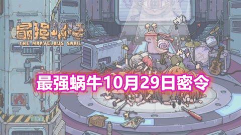 最强蜗牛10月29日密令是什么 最强蜗牛最新10月密令福利一览