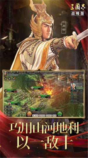 三国志战略版2008版本