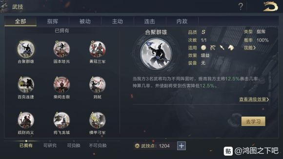 鸿图之下赵云最强阵容推荐 阵容搭配及玩法详解
