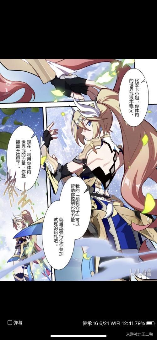崩坏3 4.4版本新角色是谁 全新女武神黄金呆鹅即将上线