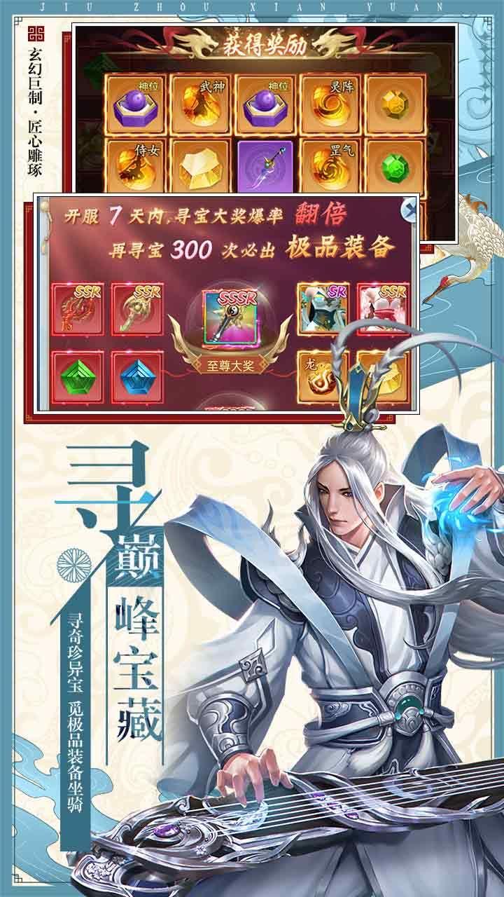九州剑之风