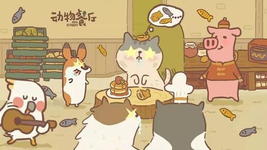 动物餐厅万圣节新增内容 动物餐厅万圣节活动内容
