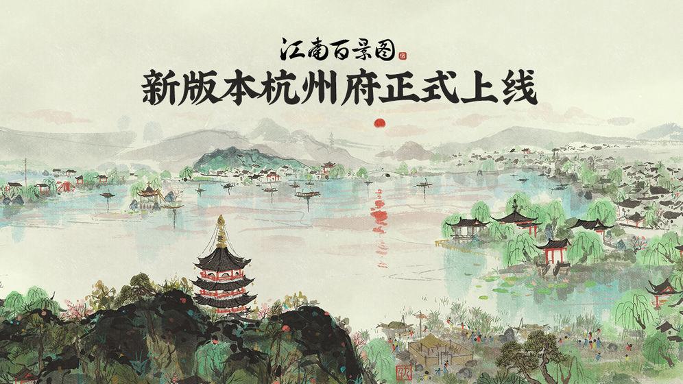江南百景图人物作用大全 全品级人物使用方法分享