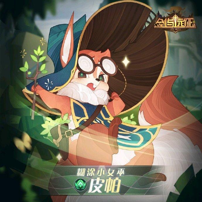 剑与远征小巫女皮帕介绍 新英雄技能及背景一览