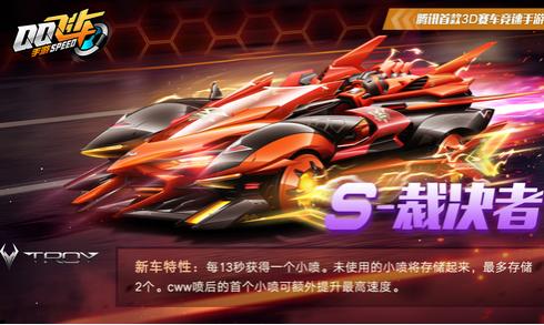 QQ飞车手游永夜君主和裁决者对比分析 两辆车哪一个更好呢