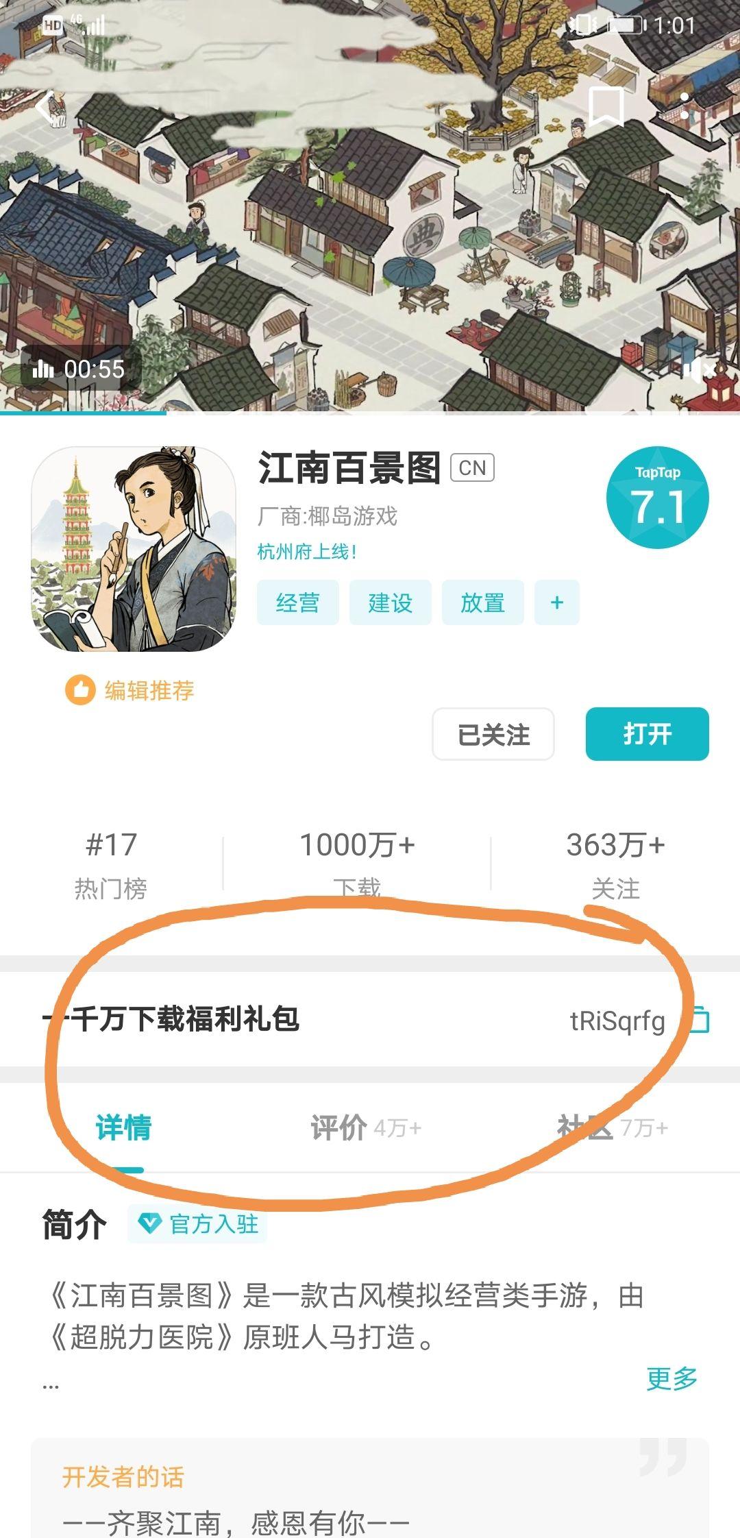 江南百景图千万下载有什么福利 1000万下载礼包兑换码分享